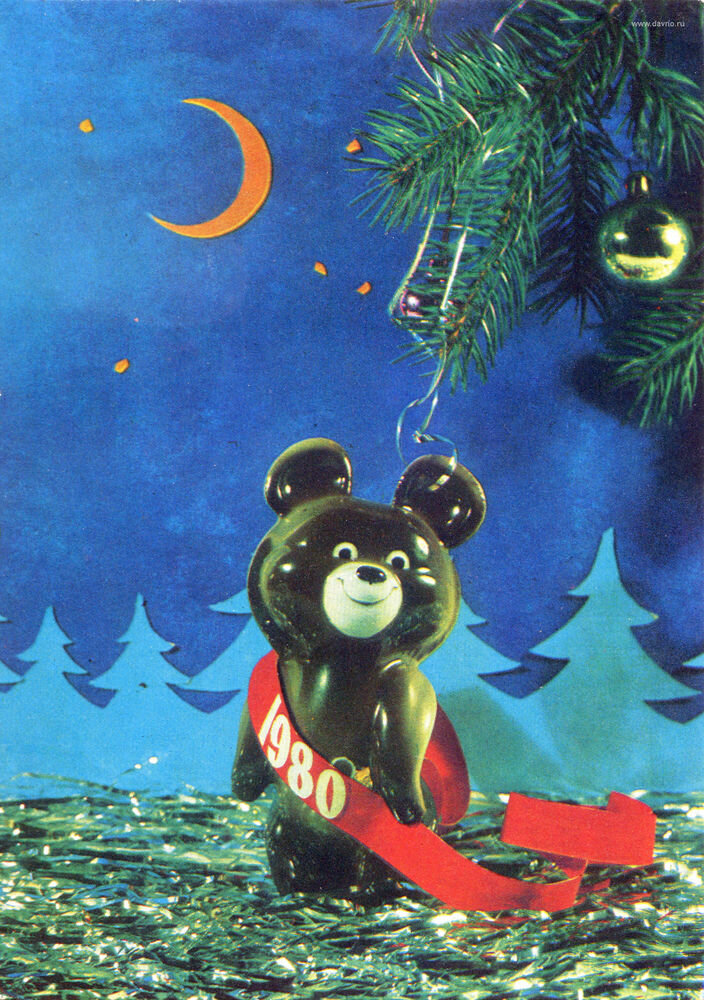 Открытка 1980 с новым годом, открытку английском