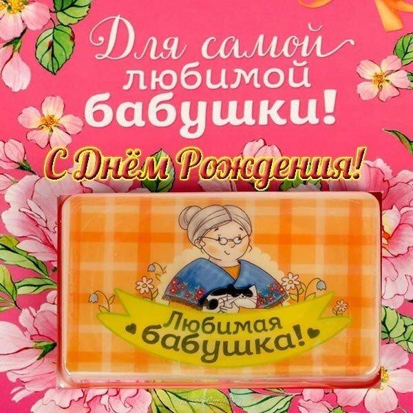 Крутая открытка с днем рождения бабушке