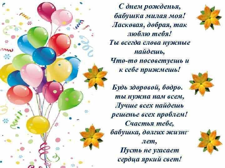 Поздравление с днем рождения бабушке от внучки картинки со стихами