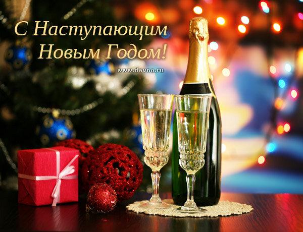 Грусти, открытка друзьям с наступающим новым годом
