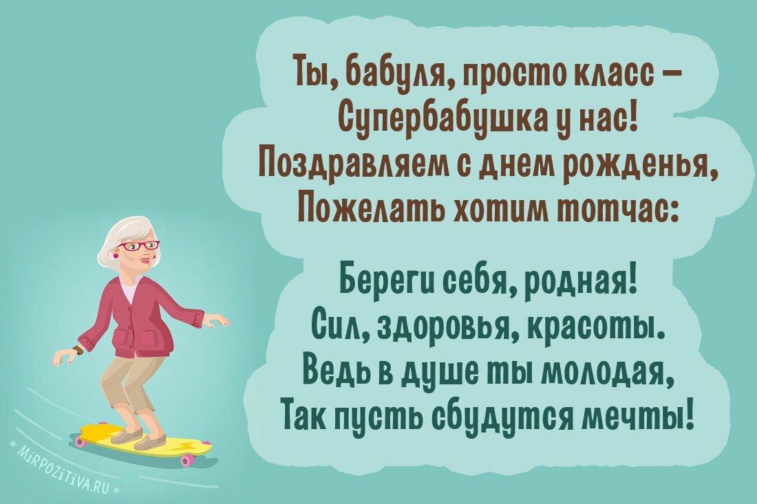 Поздравление от внуков бабушке в картинках