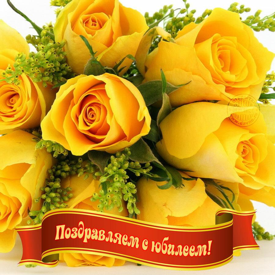 С днем рождения открытки желтые розы, открытки смешные