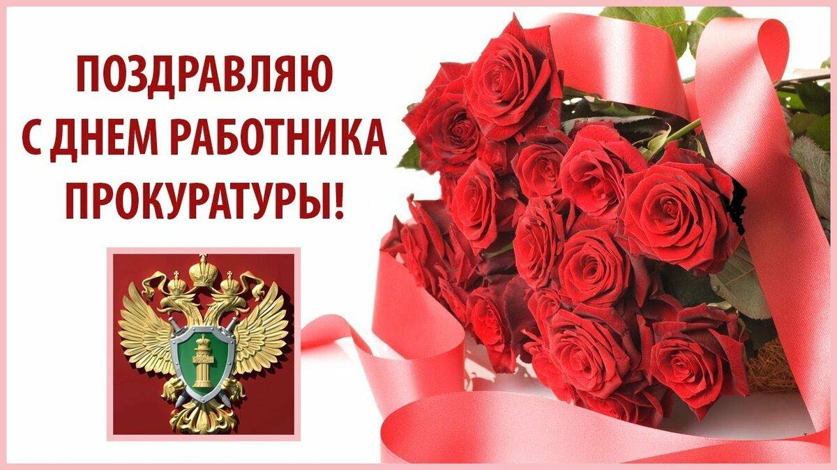 Поздравительная открытка с днем работника прокуратуры