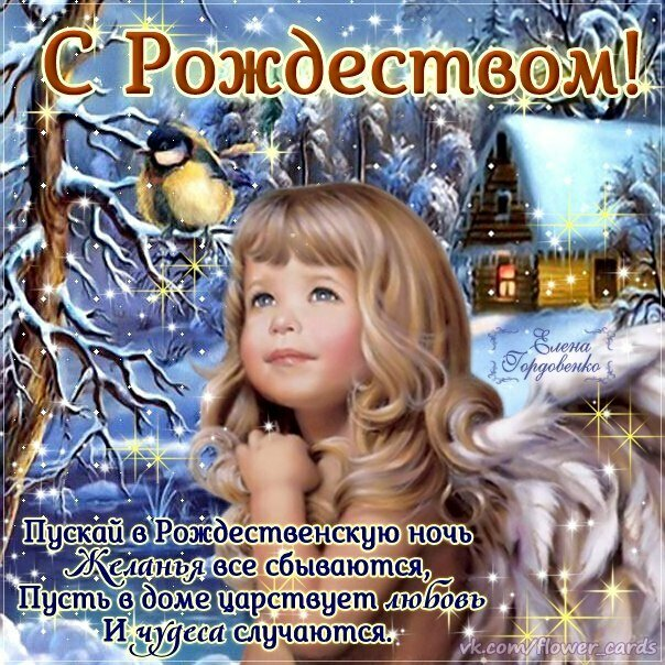 Рождественские открытки любимой, февраля