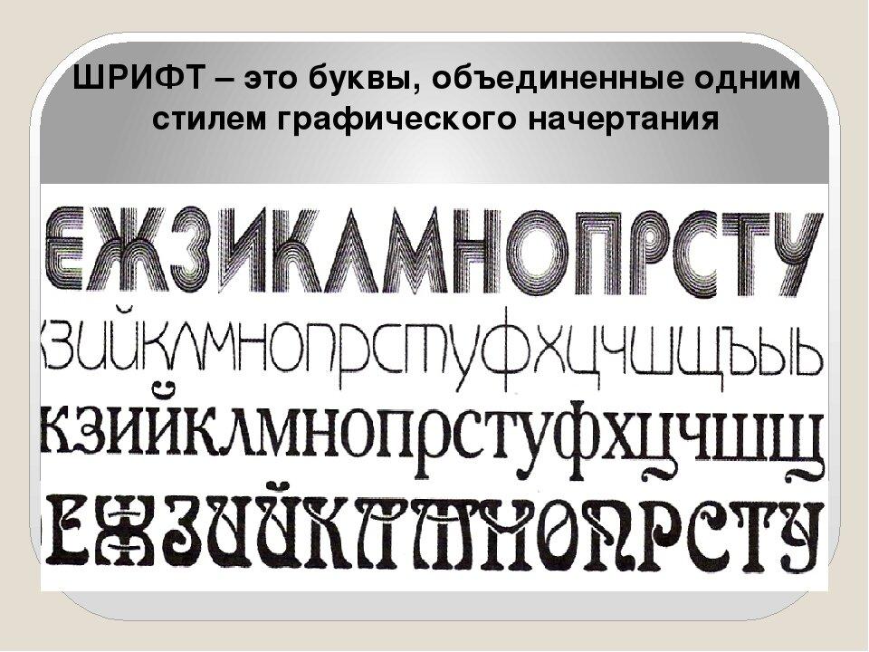 роттердама создание своего шрифта из картинки наличие высококучевых