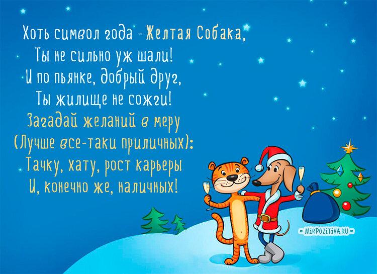 Поздравления с новым годом собаки прикольные