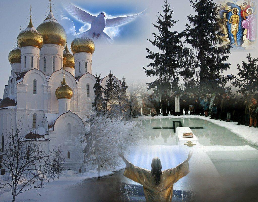 Картинки с крещением господним 19 января яндекс