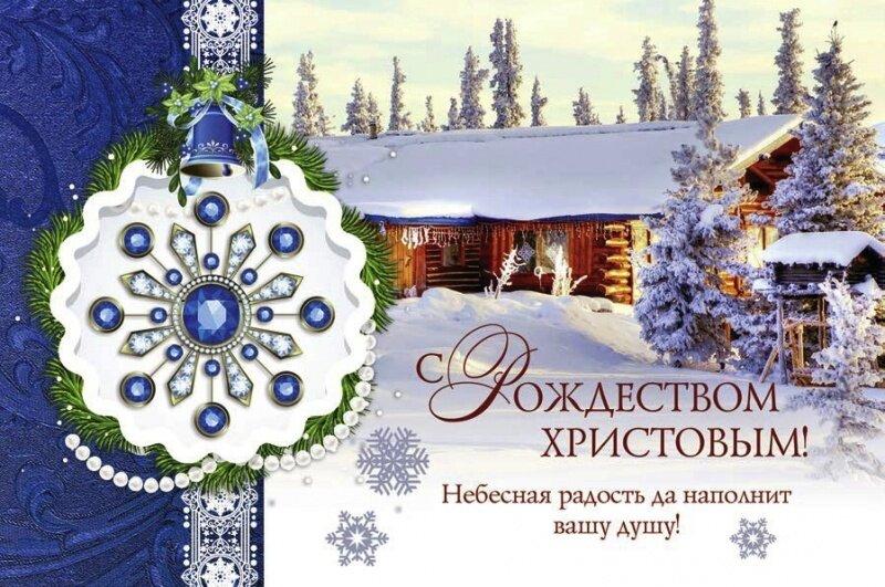 Христианская рождественская открытка