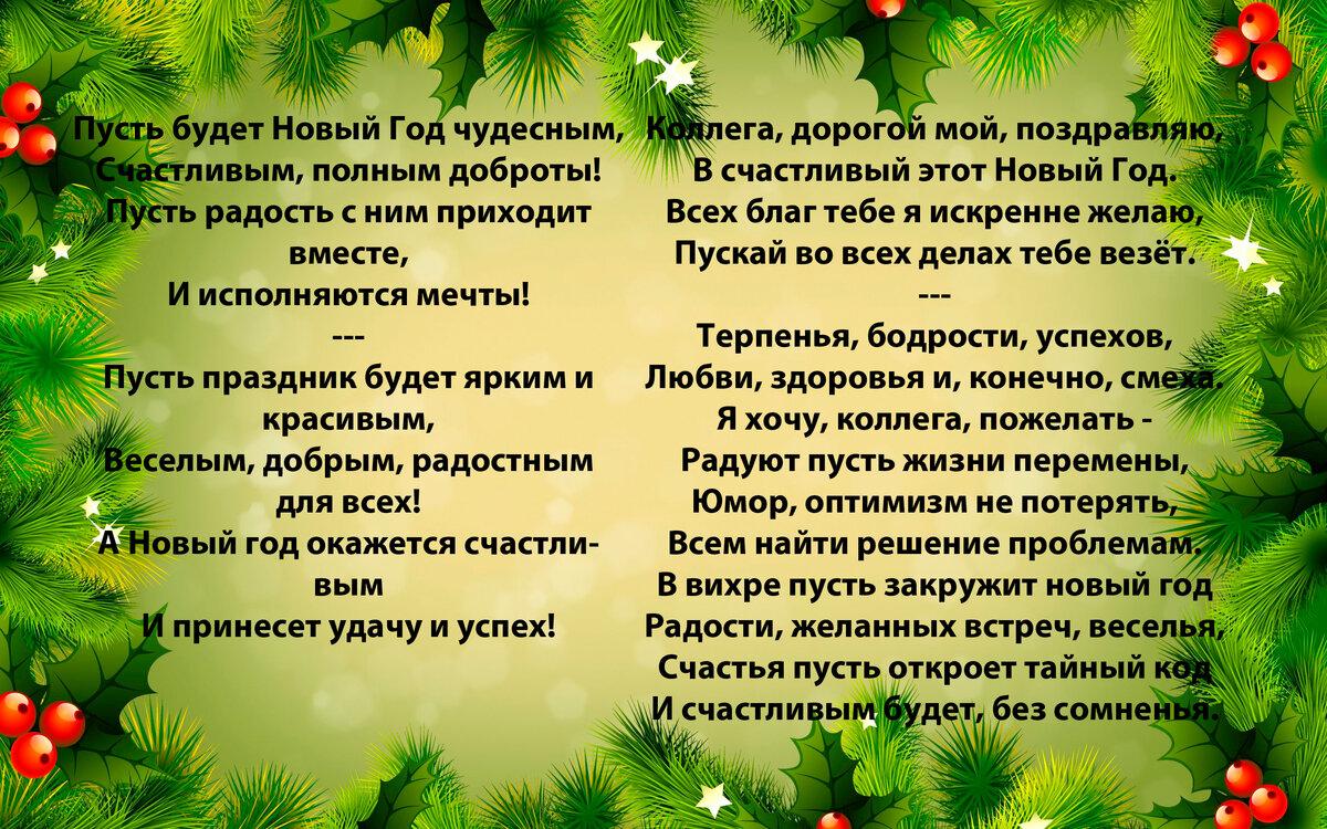 Для, новогодние пожелания красивые стихи