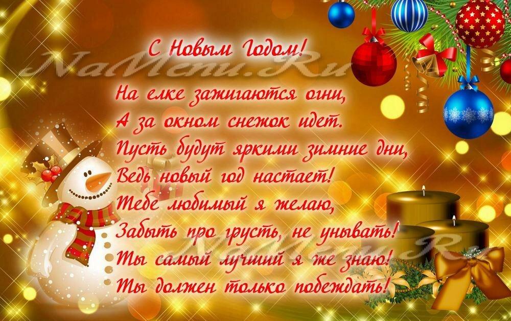 Красивые открытки с пожеланиями на новый год мужчине