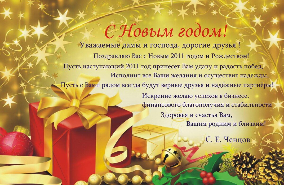 Тост поздравить руководителя с новым годом