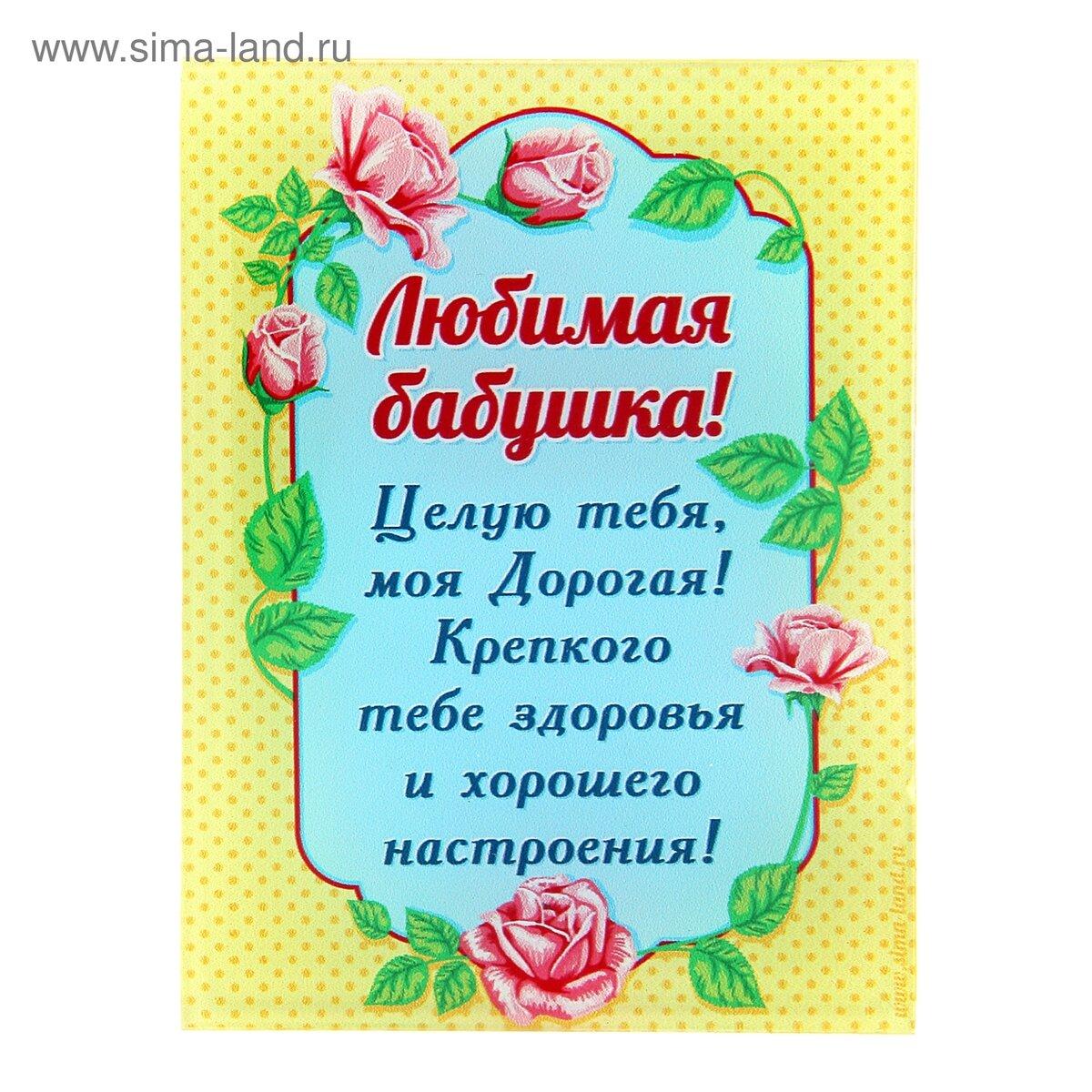 С днем рождения поздравления бабушку от детей