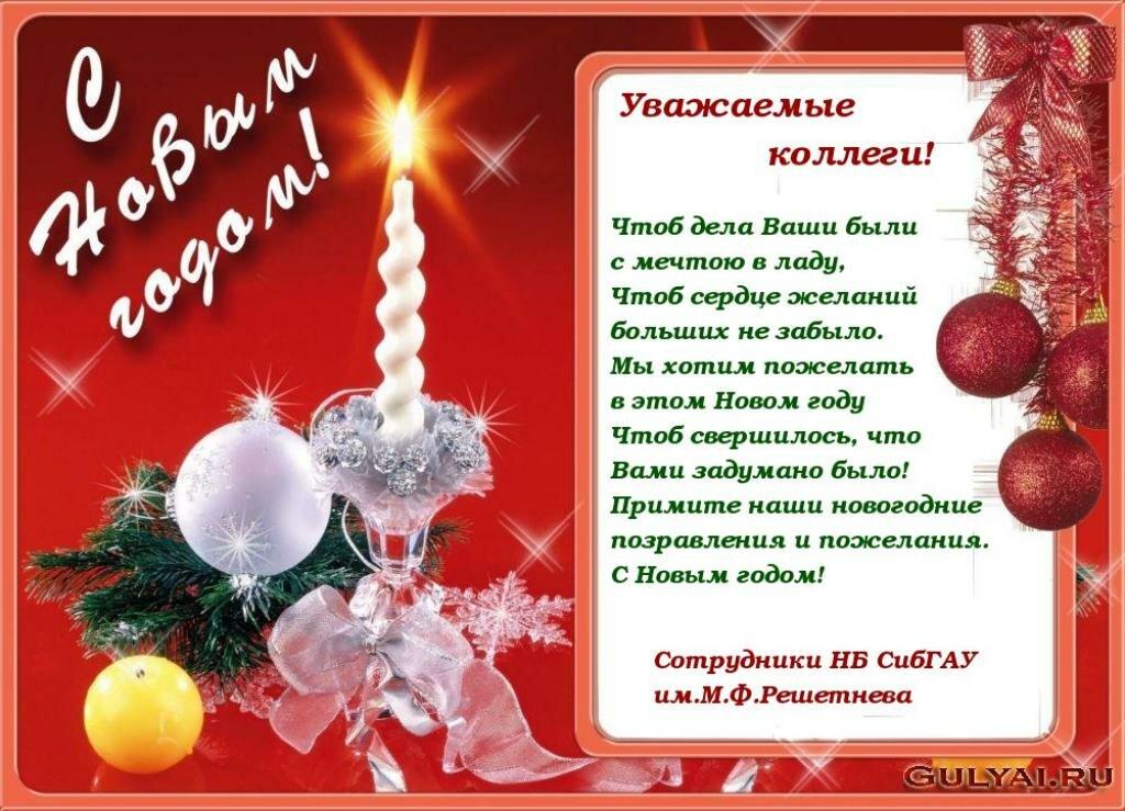 Новогоднее поздравление кладовщику