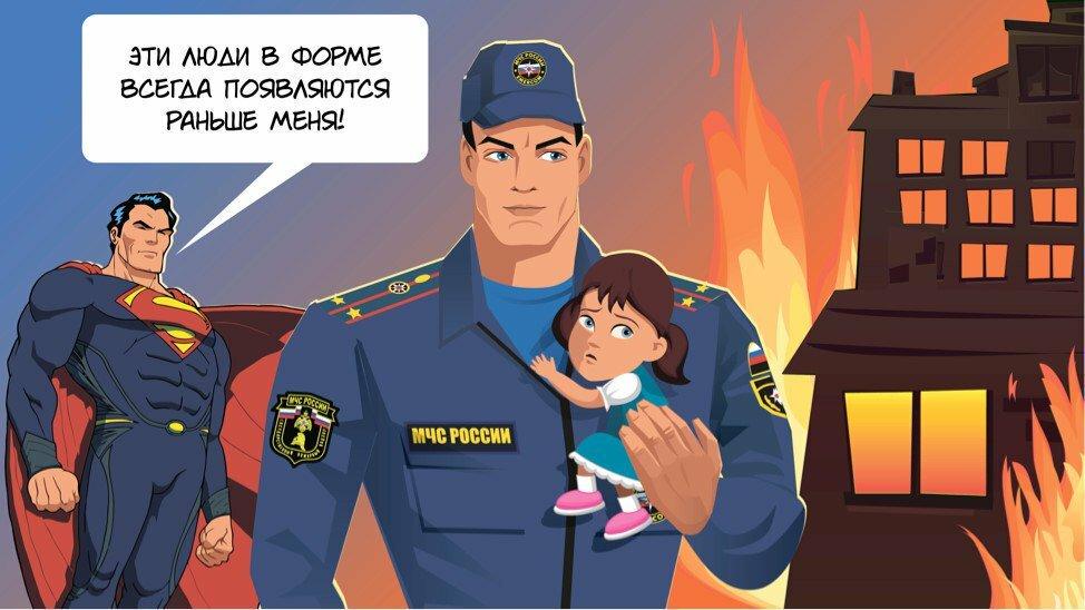 Смешные картинки об мчс, картинки анимашки