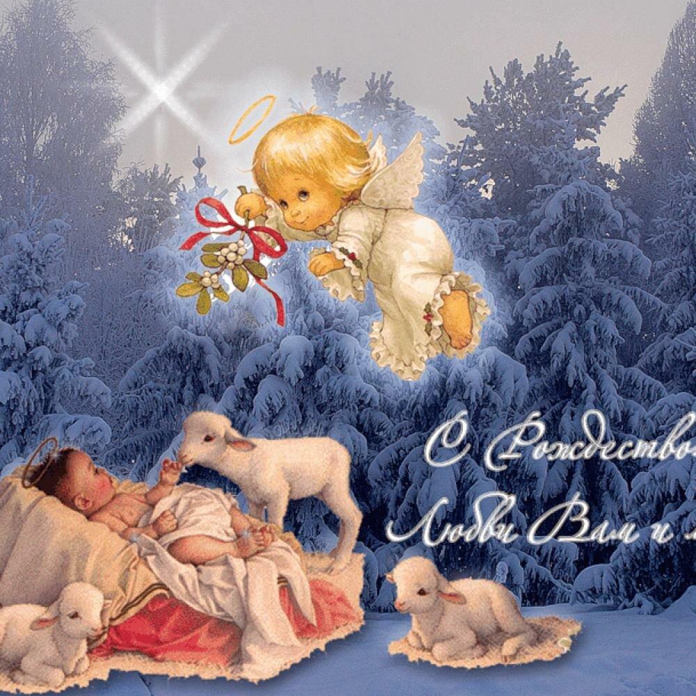 Красивая открытка с рождеством христовым, картинки