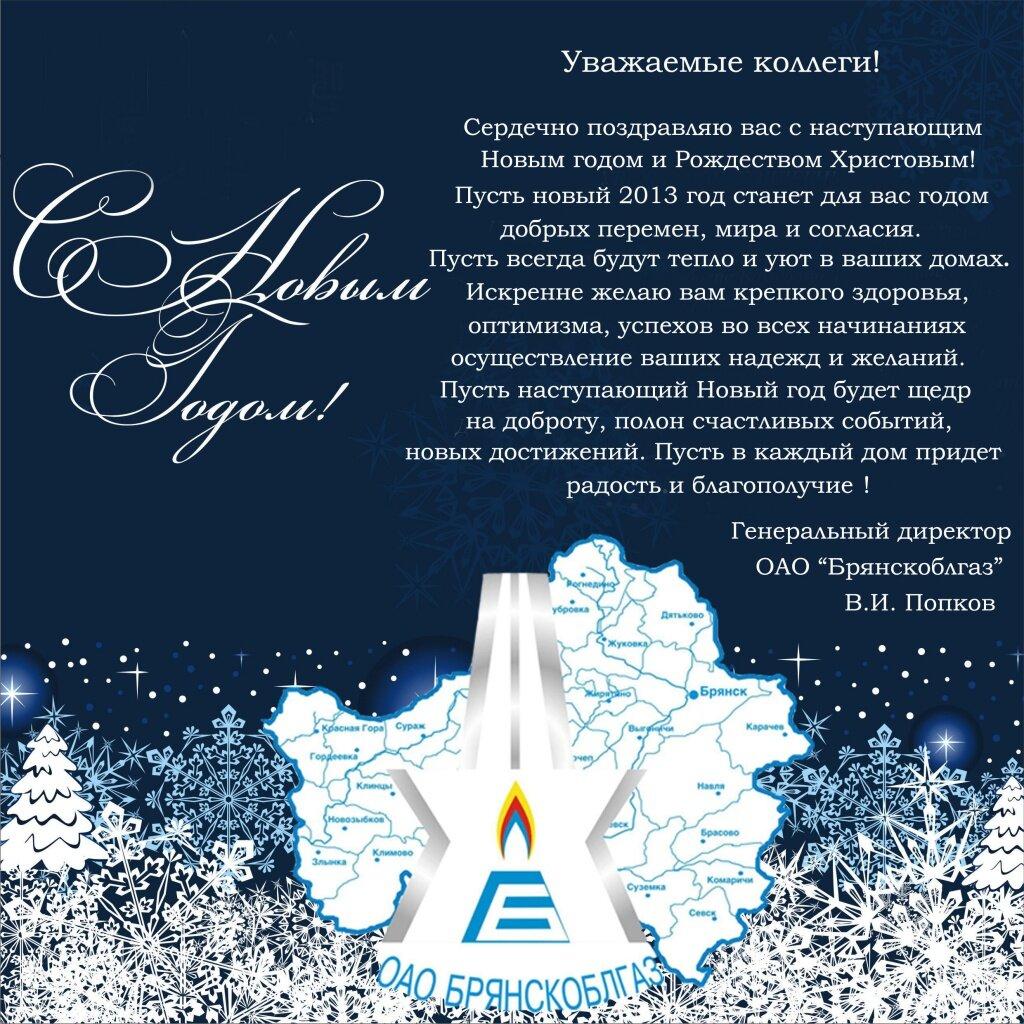 Поздравления с новым годом коллегам от руководителя