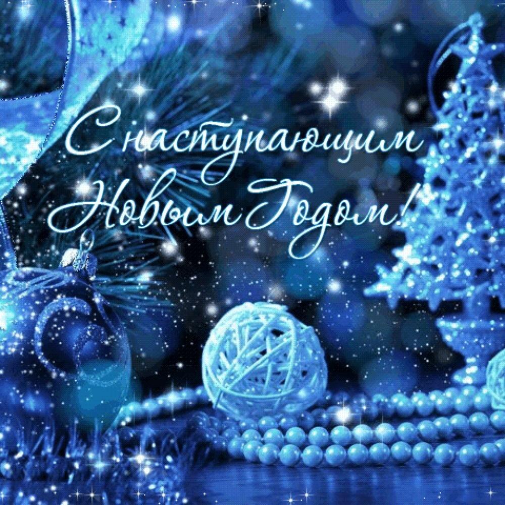 Открытки с наступающим новым годом в хорошем качестве