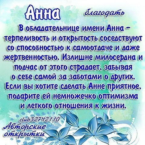 картинки с именами анна и описанием хорошо