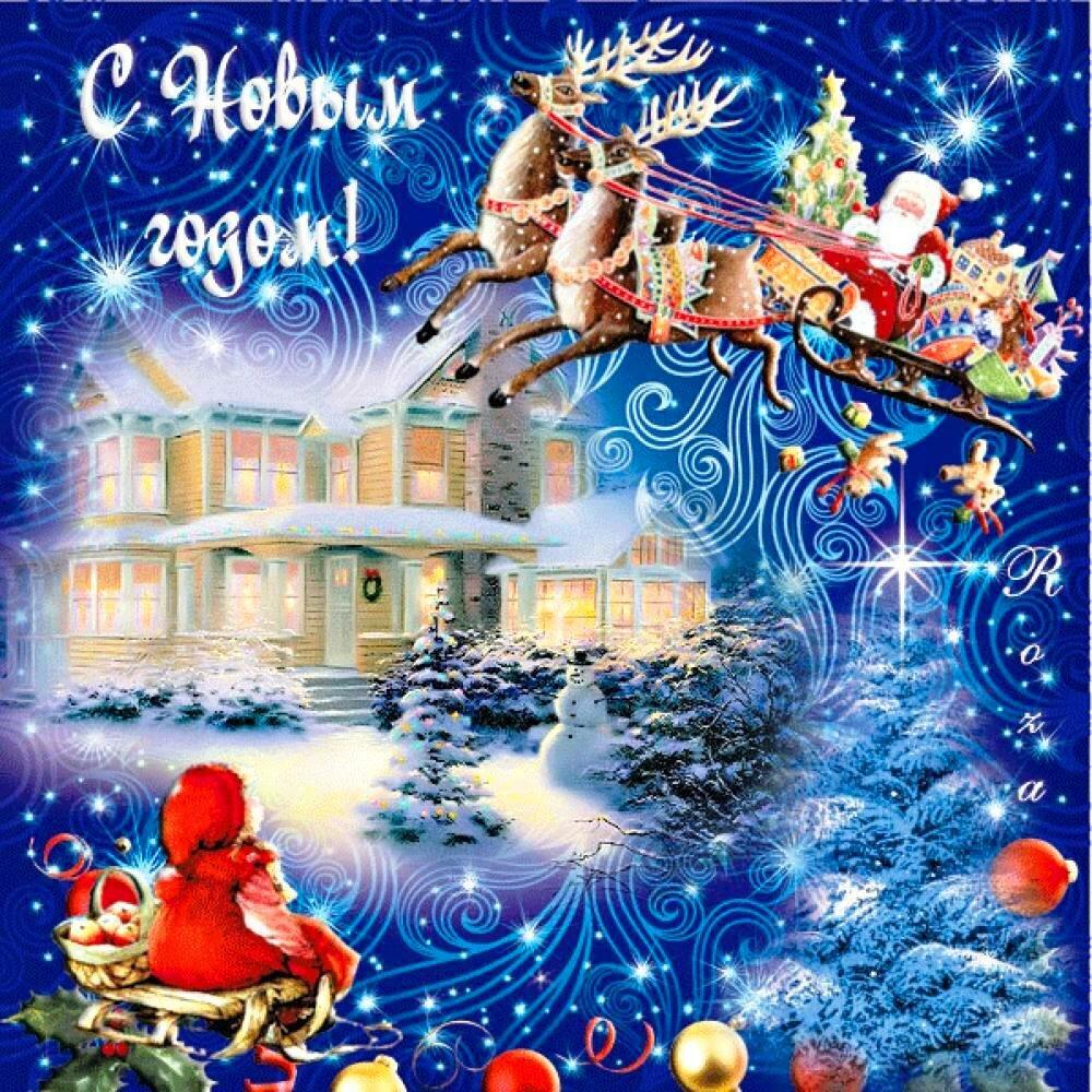 Поздравить, открытка анимационная поздравление с новым годом