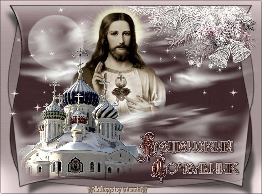 Днем рождения, открытки в сочельник на крещение