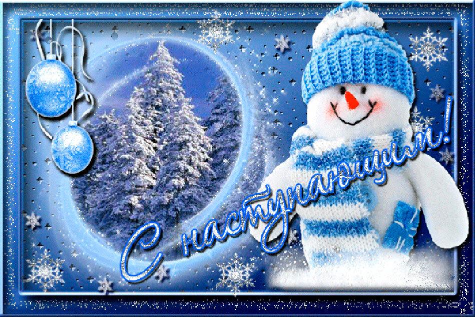 Фоны открытки, открытка видео поздравление с наступающим новым годом