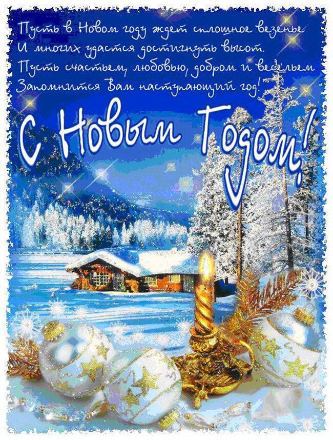 Поздравления с новым годом в стихах красивые открытки, картинки старым