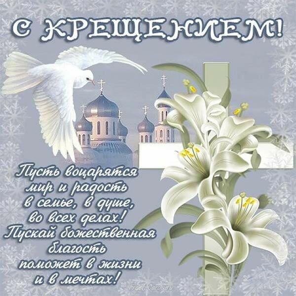 Картинки с крещением господним 19 января с надписями
