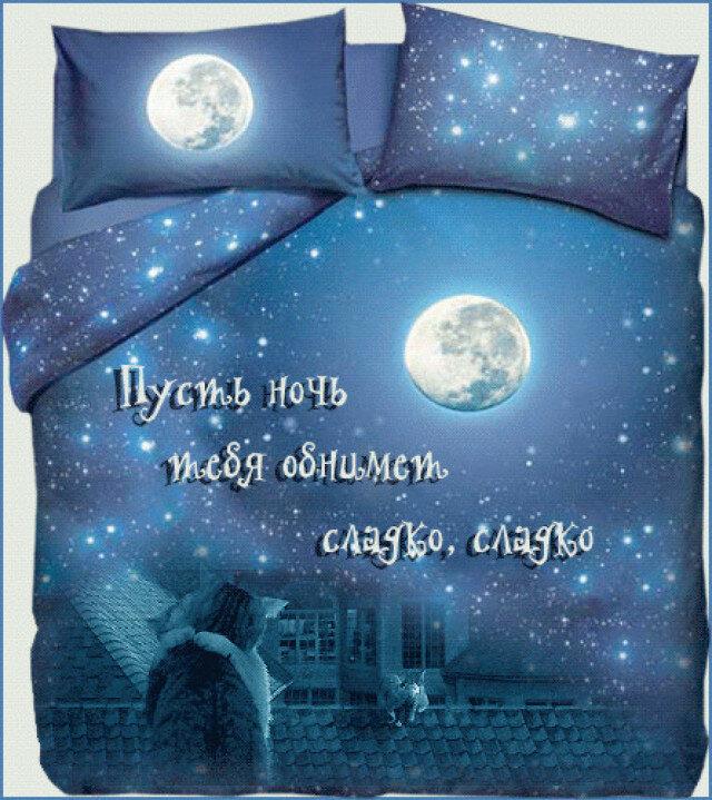 Летом, открытка на ночь мужчине который нравится