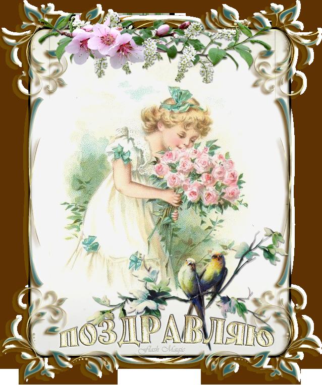 Цветов, поздравления с днем рождения винтажные открытки