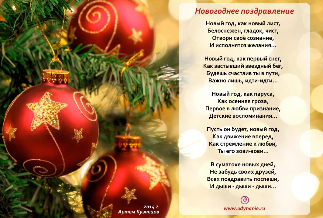 Душевные новогодние поздравления в стихах