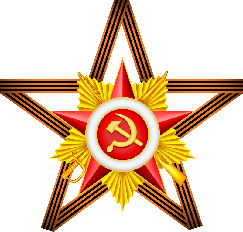 картинка звезда на день победы огородный описание дикого