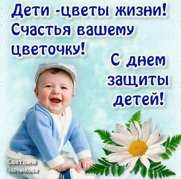 Поздравления дочкой, день защиты детей поздравление в картинках