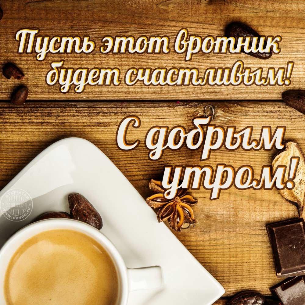 Открытка кофе, смешные картинки доброго утра хорошего настроения