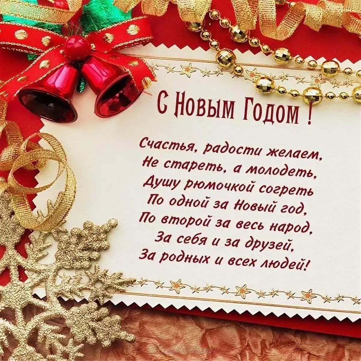 Стиховое поздравления на новый год