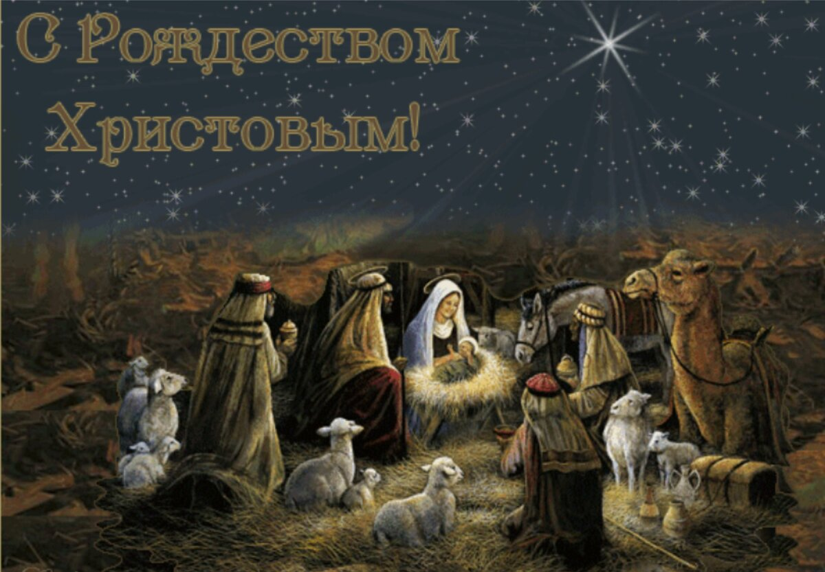 Поздравлениями, открытка ч рождеством христовым