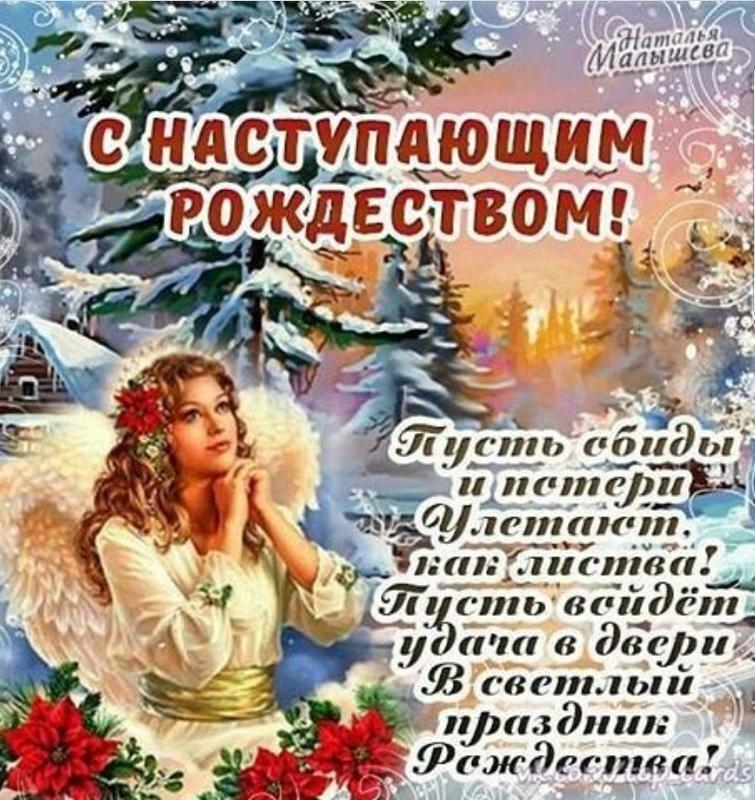 Днем, картинки с наступающим и рождеством красивые