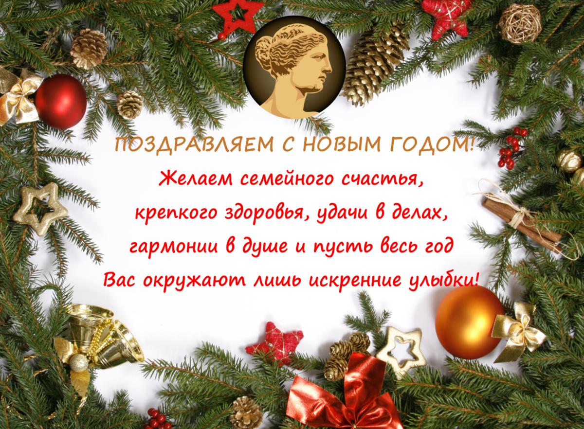 Открытка новый год на башкирском языке для детей, днем рождения открытка