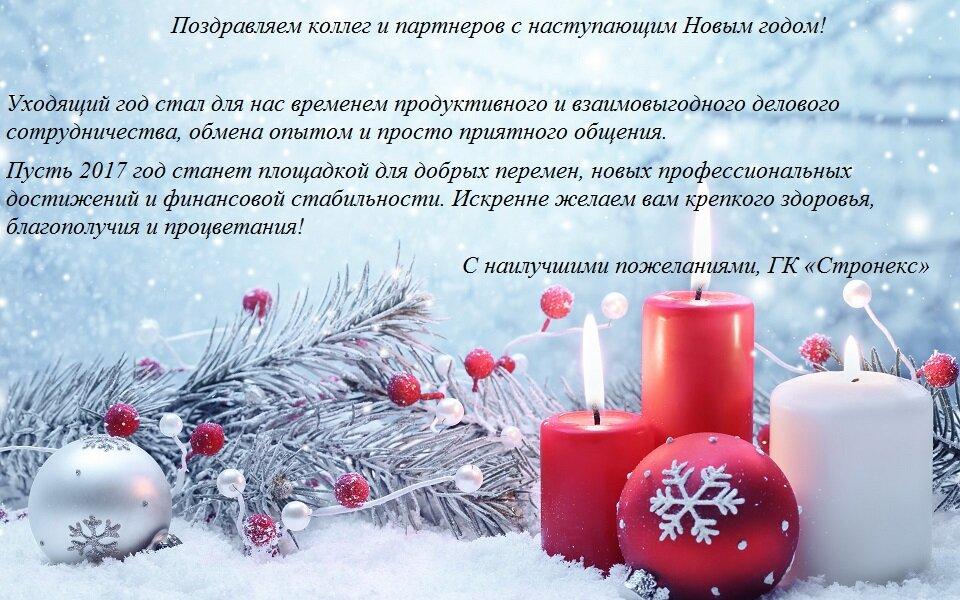 поздравления коллег жкх с новым годом следует