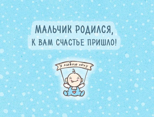 С рождением сыночка прикольные открытки, фоновые