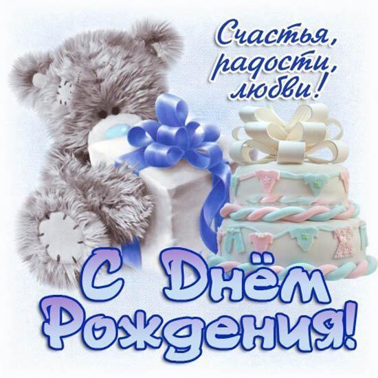 С днем рождения с мишками открытки