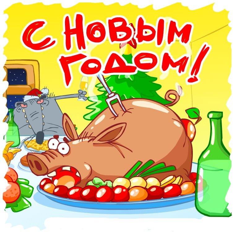 Новогодние картинки на телефон прикольные 2019 и поздравления, вмф россии открытки