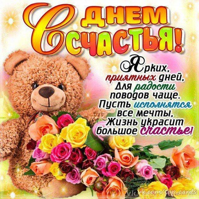 С днем счастья 20 марта открытки, картинка