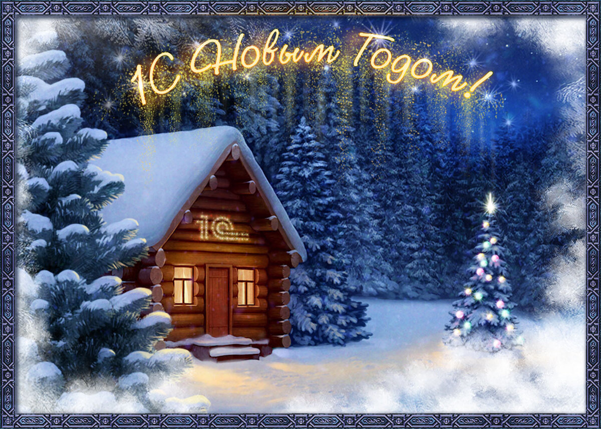 Утро красотка, открытки к новому году уже с поздравлениями