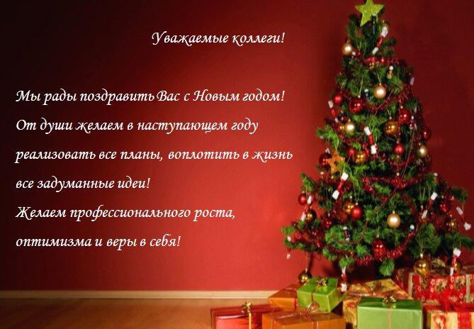 Поздравление стихи с новым годом 2017 для открытки коллегам и организациям, открытка добрым утром