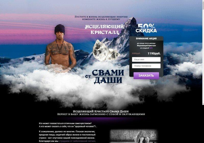 Исцеляющий Кристалл Свами Даши в Серпухове
