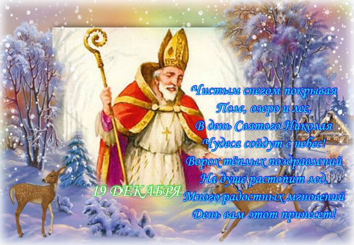 Стихи на святого николая