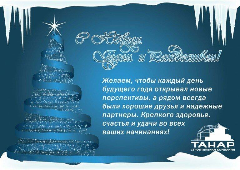 Поздравления партнеру с наступающим новым годом