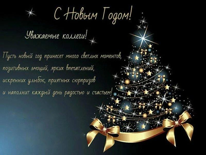 Для тебя, открытки с поздравлениями коллегам на новый год