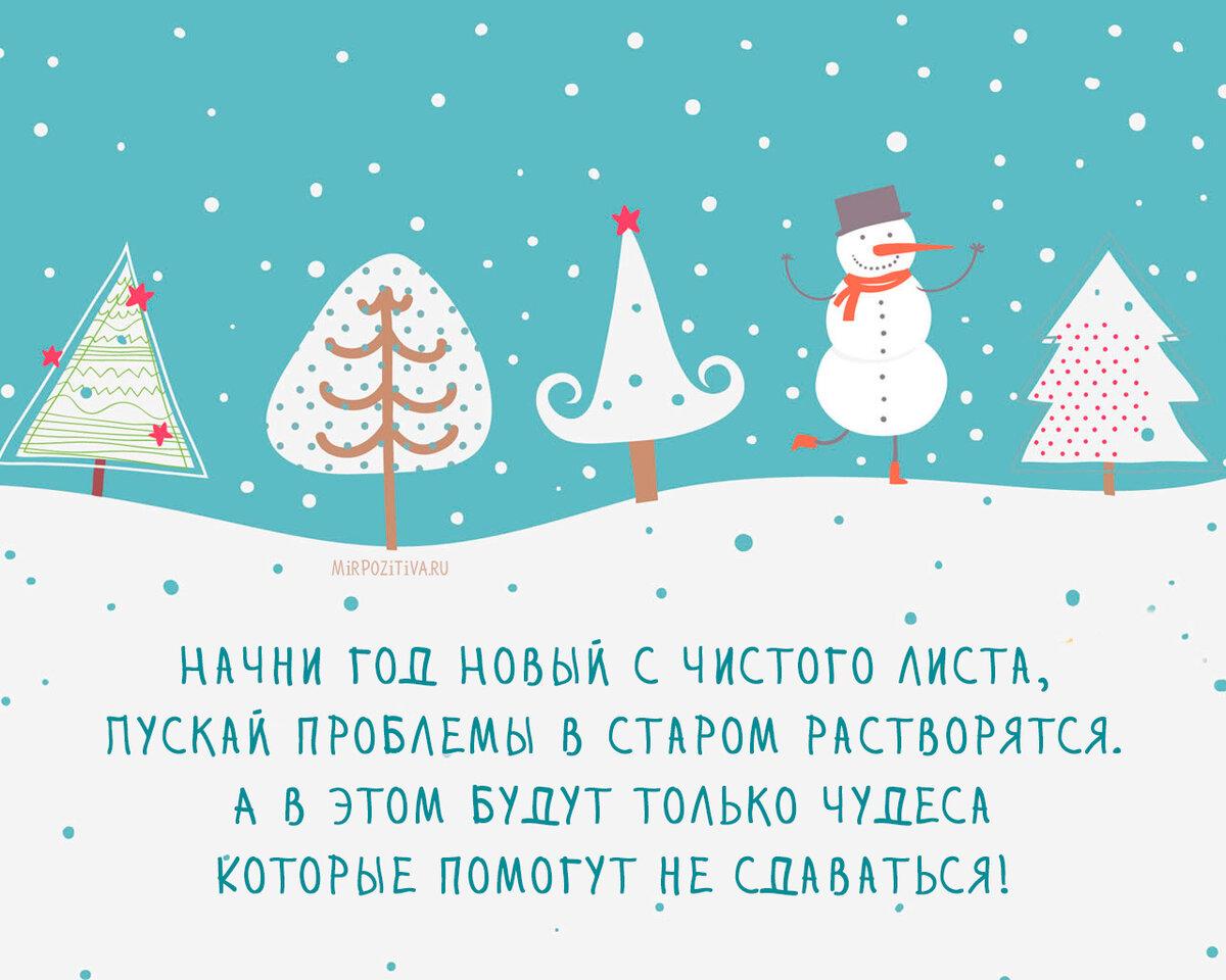Новогодний рисунок для поздравления