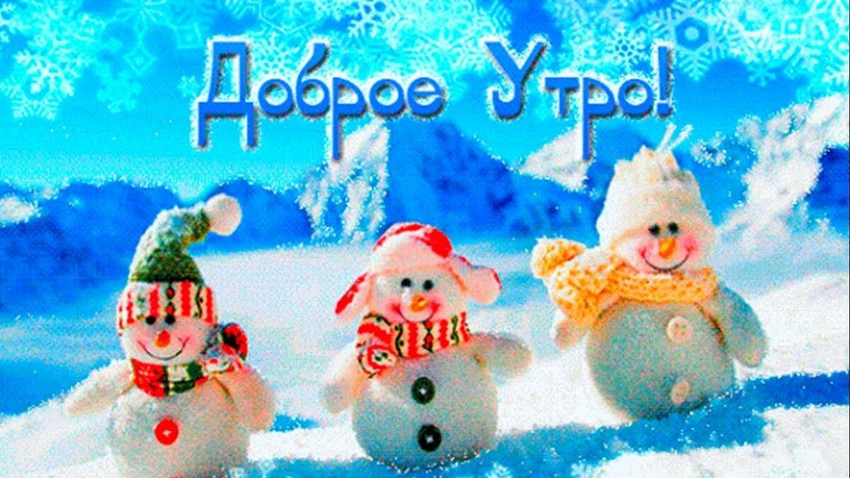 Взлеты падения, прикольные картинки доброго зимнего утра и хорошего дня со снеговиками